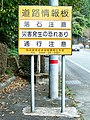 Road information board route387 ryuumon.jpg