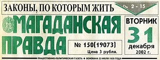 Magadanskaya Pravda - Image: Ru Magadansk pr