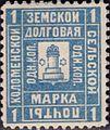 Russian Zemstvo Kolomna 1890 No15 stamp 1k light blue.jpg