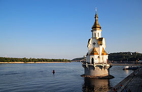 Saint Nicholas Church and Dnieper.jpg