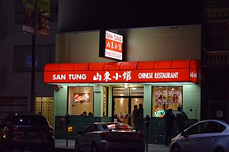 Sunset District, San Francisco - San Tung Chinese Restaurant, a popular lunch and dinner spot on Irving Street between 11th and 12th Avenues.