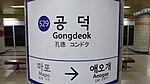 Seoul-metro-529-Gongdeok-station-sign-20180913-181524.jpg
