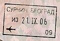 Serbia belgrade airport.jpg