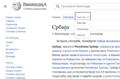 Serbian Wikipedia Cyr.png