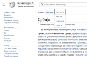 Serbian Wikipedia - The Cyrillic-Latin transliteration interface.