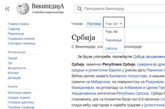 Serbian Wikipedia - The Cyrillic-Latin transliteration interface.