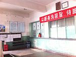 Service counter of Yanshan Railway Station (20150105100822).JPG