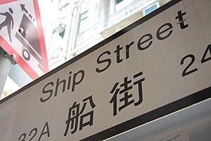 Nam Koo Terrace - Ship Street (船街), Wan Chai, Hong Kong.