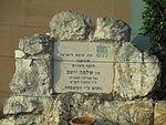 Shlomo Yitav memorial.jpg