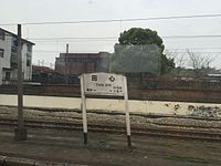Sign of Tianxin Railway Station (20160324081740).jpg