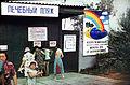Sissepääs Moinaki limaani mudaravilasse aastal 1980.jpg