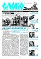 Slovo-28-2009.pdf