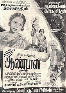 <i>Sri Aandal</i> 1948 Indian film