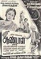 Sri Andal 1948 Tamil Film.jpg