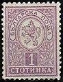 StampBulgaria1889Michel28A.jpg