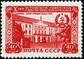 StampUSSR1950 1553.jpg