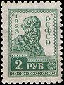 Stamp Soviet Union 1923 80Г.jpg