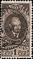 Stamp Soviet Union 1925 220a.jpg