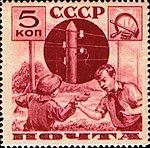Stamp Soviet Union 1936 CPA532A.jpg