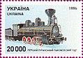 Stamp Ukraine locomotive 1996 20000.jpg