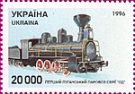 Stamp Ukraine locomotive 1996 20000.jpg