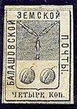 Stamp of Balashov 1876.jpg