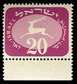 Stamp of Israel - Postage Dues 1952 - 20mil.jpg