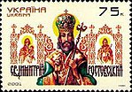 Stamp of Ukraine s364.jpg