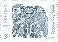 Stamp of Ukraine s648.jpg
