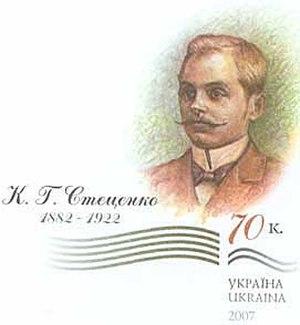 Kyrylo Stetsenko - Stetsenko featured on a Ukrainian postage stamp.