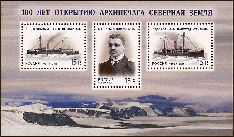File:Stamps of Russia 2013 No 1732-1734 Severnaya Zemlya.jpg
