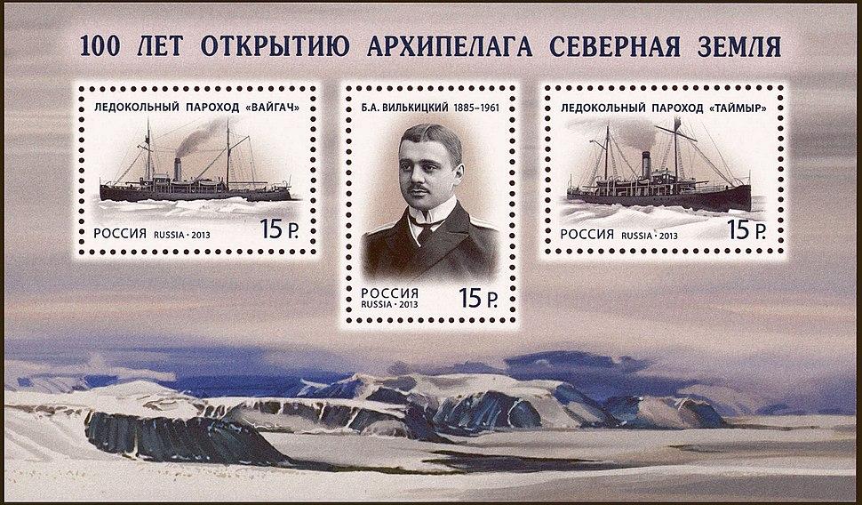 Stamps of Russia 2013 No 1732-1734 Severnaya Zemlya