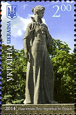 Stamps of Ukraine, 2014-56.jpg