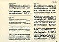 Standard and Stymie Bold Type Specimen (8223238869).jpg