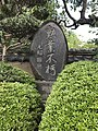 Stele in garden of birthplace of Takasugi Shinsaku.jpg