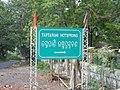 Tapta Pani (Hot Spring), Odisha (3).jpg