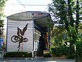 Taro Okamoto Memorial Museum Tokyo.jpg