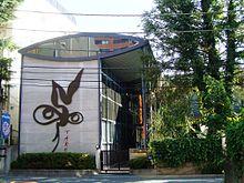 岡本太郎記念館 - Wikipedia