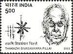 Thakazhi Sivasankara Pillai 2003 stamp of India.jpg