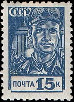 The Soviet Union 1939 CPA 667 stamp (Foundryman).jpg