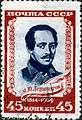The Soviet Union 1939 CPA 716 stamp (Mikhail Lermontov in 1841) cancelled.jpg