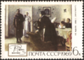 The Soviet Union 1969 CPA 3779 stamp (Unexpected).png