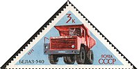 The Soviet Union 1971 CPA 3999 stamp (BelAZ-540 Tipper Truck).jpg