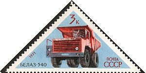 BelAZ - 1971 USSR postage stamp depicting BelAZ 540