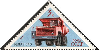 BelAZ - 1971 USSR postage stamp depicting BelAZ 540