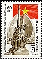 The Soviet Union 1990 CPA 6181 stamp (60th Anniv of Vietnamese Communist Party. Flag and Hanoi Monument) small resolution.jpg