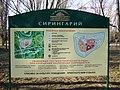 The TNU Botanical Garden in Simferopol, Crimea, Ukraine 44.jpg