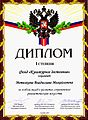 The first-degree Diploma from International Foundation Cultural Heritage «For the contribution to the development of Russian realistic art».jpg