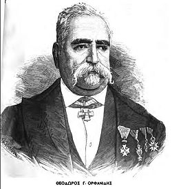 Theodoros Orphanidis.JPG