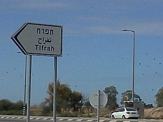 Tifrah - Image: Tifrah sigh